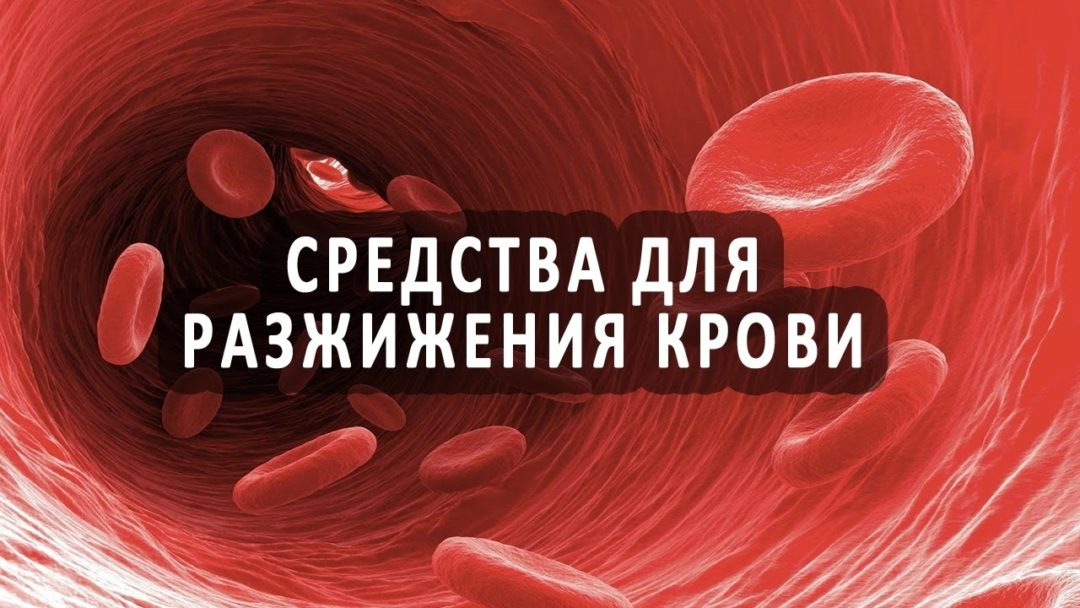 льняное семя разжижает кровь